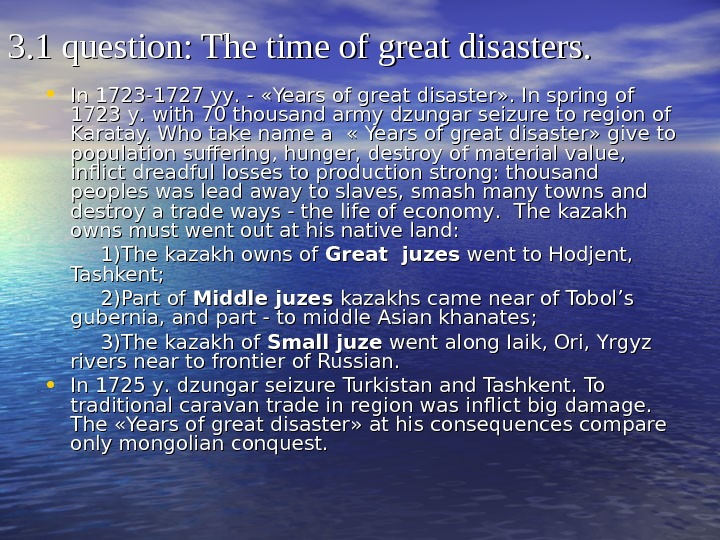 3. 1 question: The time of great disasters.  • In In 1723 -1727 yyyy. -