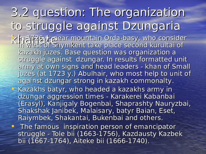 3. 2 question:  The organization to struggle against Dzungaria khanate • In In 1726 yy.