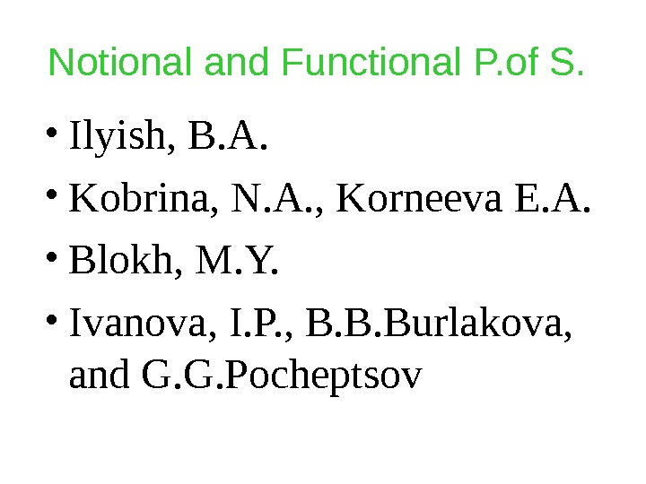 Notional and Functional P. of S. • Ilyish,  B. A.  • Kobrina, N. A.
