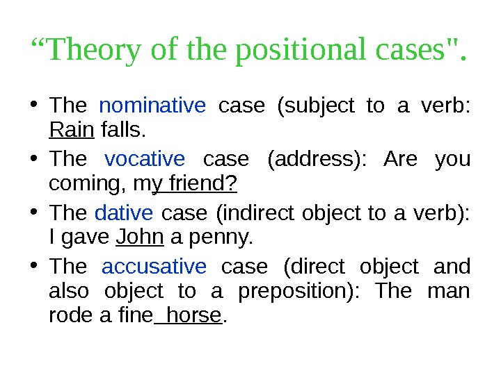 """ Theory of the positional cases. • The nominative  case (subject to a verb:"