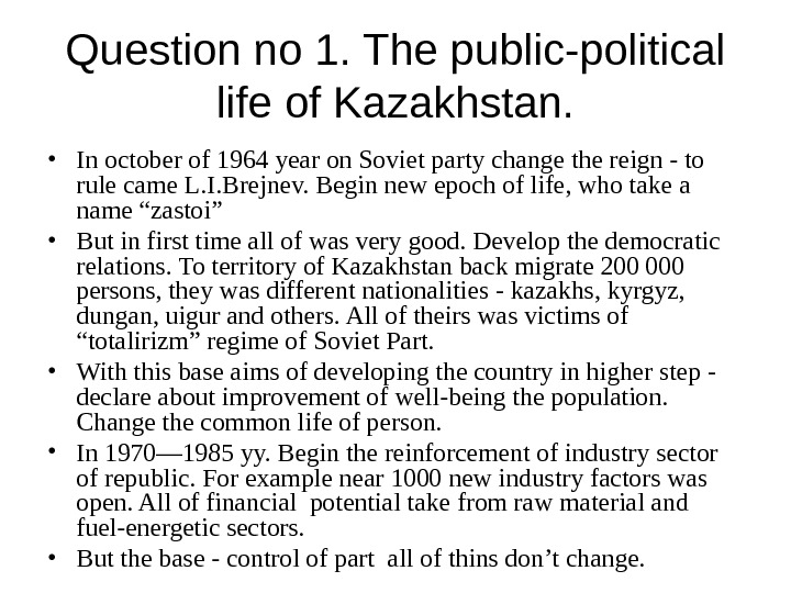 Question no 1.  The public-political life of Kazakhstan.  • In october of 1964 year