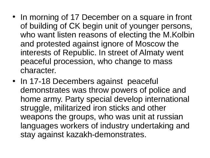 • In morning of 17 December on a square in front of building of CK
