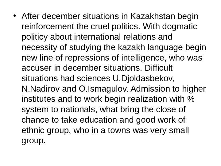 • After december situations in Kazakhstan begin reinforcement the cruel politics. With dogmatic politicy about