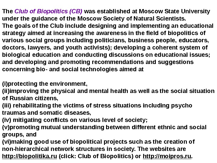 The Club of Biopolitics (CB)  was established at Moscow State University under the guidance of