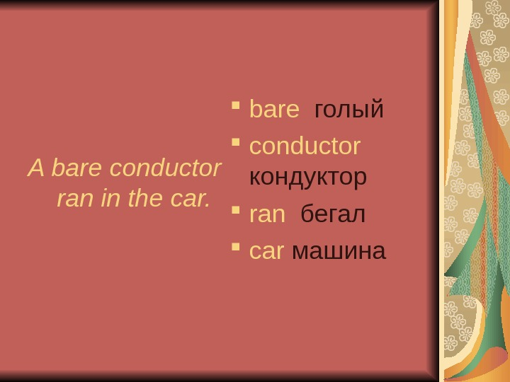 A bare conductor ran in the car.  bare  голый с onductor