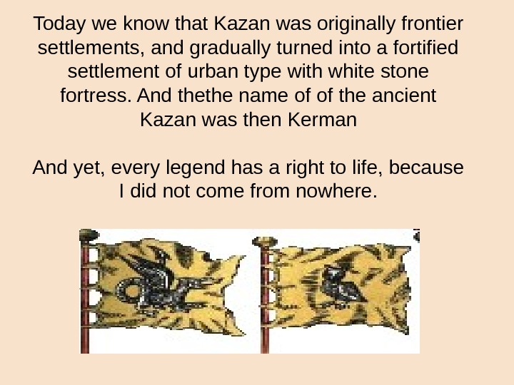 Today we know that Kazan was originally frontier settlements, and gradually turned into a fortified settlement