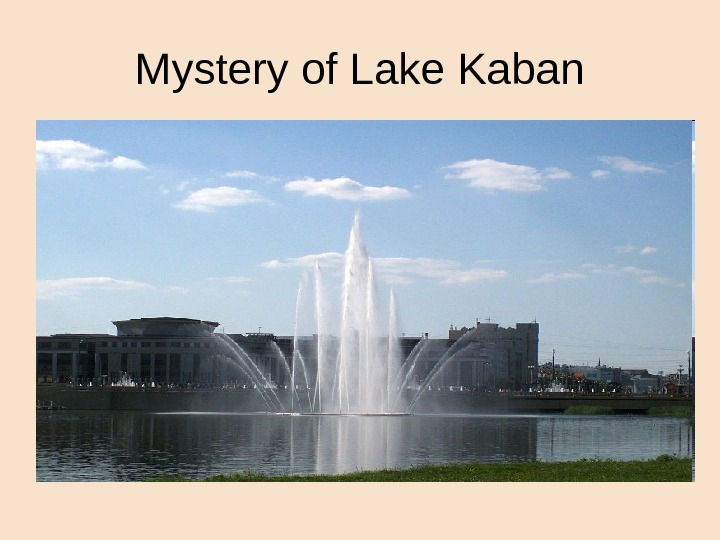 M ystery of Lake Kaban