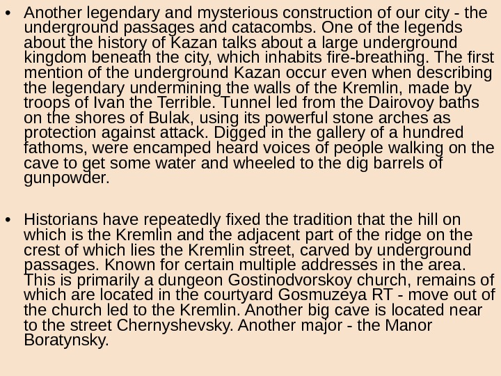 • Another legendary and mysterious construction of our city - the underground passages and catacombs.