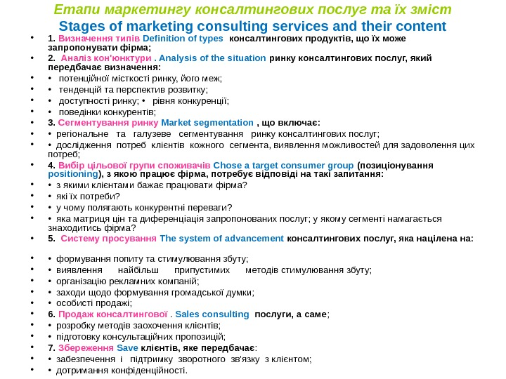 Етапи маркетингу консалтингових послуг та їх зміст Stages of marketing consulting services and their content •