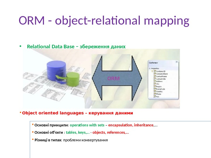 • Relational Data Base – збереження даних ORM - object-relational mapping  Object oriented languages