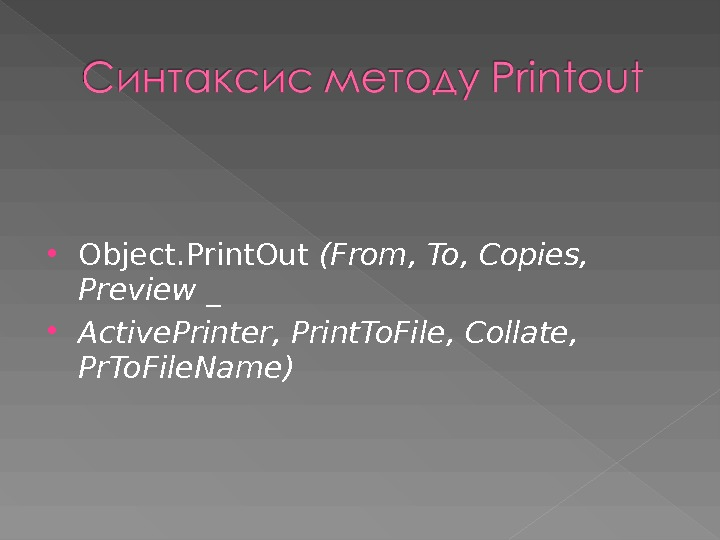 Object. Print. Out ( From ,  To ,  Copies ,  Preview _