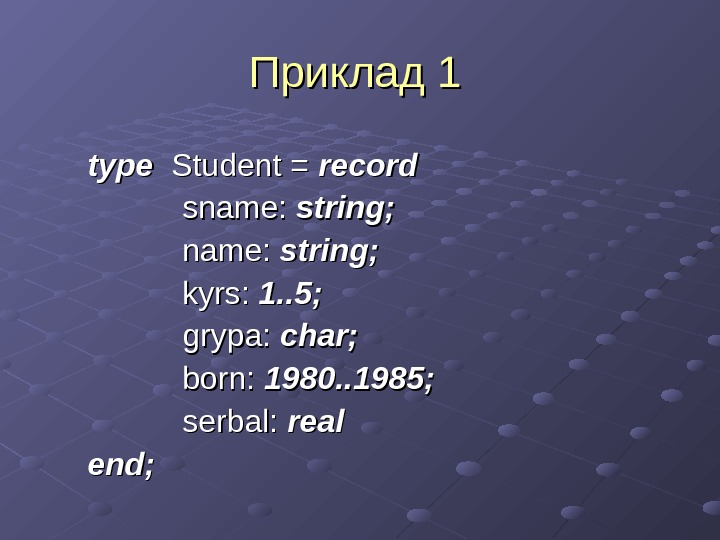 Приклад 1 type  Student = record sname:  string; kyrs: 1. . 5;
