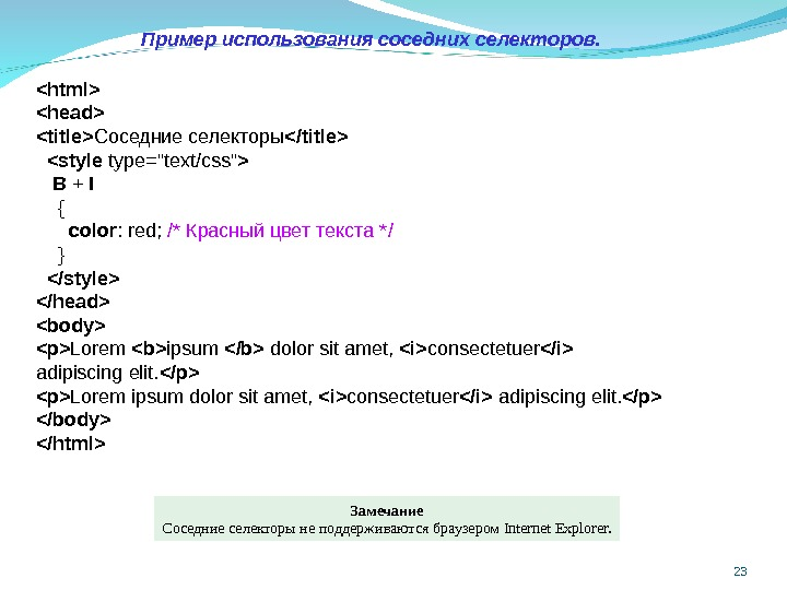 23html  head  title Соседние селекторы /title style type=text/css   B + I