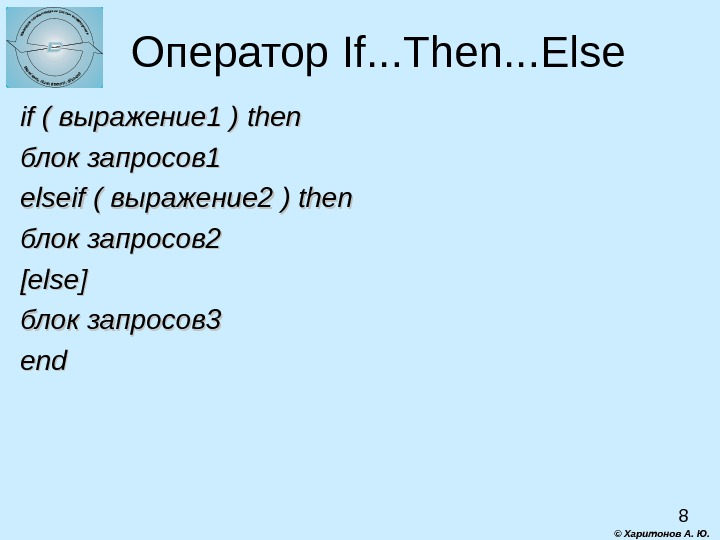 8 Оператор If. . . Then. . . Else if ( выражение 1 ) then