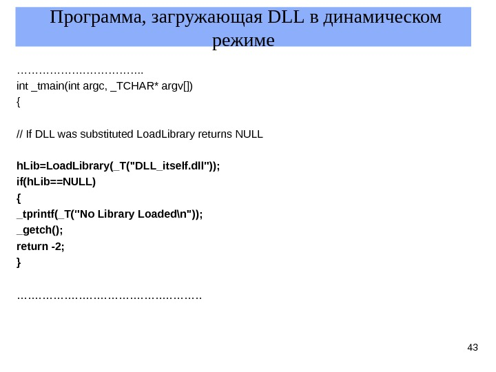 ………………. . int _tmain(int argc, _TCHAR* argv[]) { // If DLL was substituted Load. Library returns