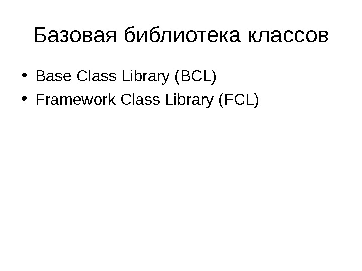 Базовая библиотека классов • Base Class Library (BCL) • Framework Class Library (FCL)