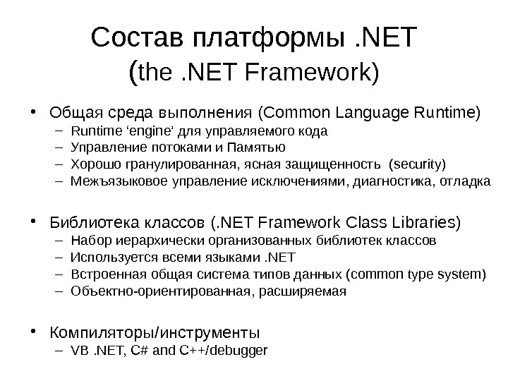 Состав платформы . NET ( the. NET Framework) • Общая среда выполнения ( Common