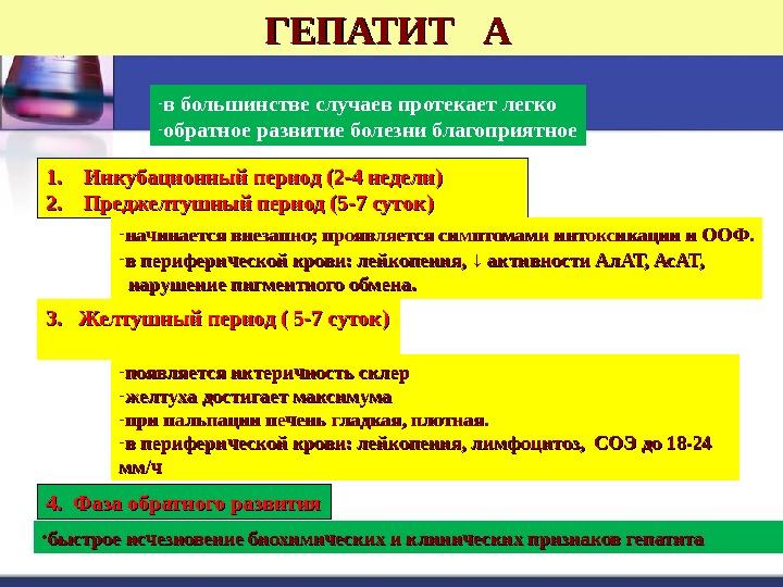 ГЕПАТИТ  А  - в большинстве случаев протекает легко - обратное развитие болезни благоприятное 1.