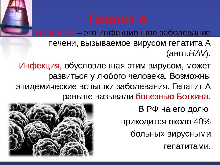 Гепатит А  – это инфекционное заболевание печени, вызываемое вирусом гепатита А (англ. HAV ). Инфекция,