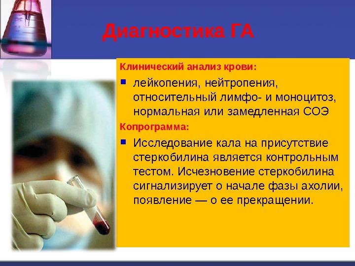 Диагностика ГА Клинический анализ крови:  лейкопения, нейтропения,  относительный лимфо- и моноцитоз,  нормальная или