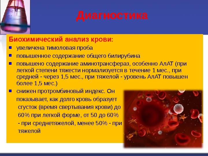 Биохимический анализ крови:  увеличена тимоловая проба  повышенное содержание общего билирубина повышено содержание аминотрансфераз, особенно