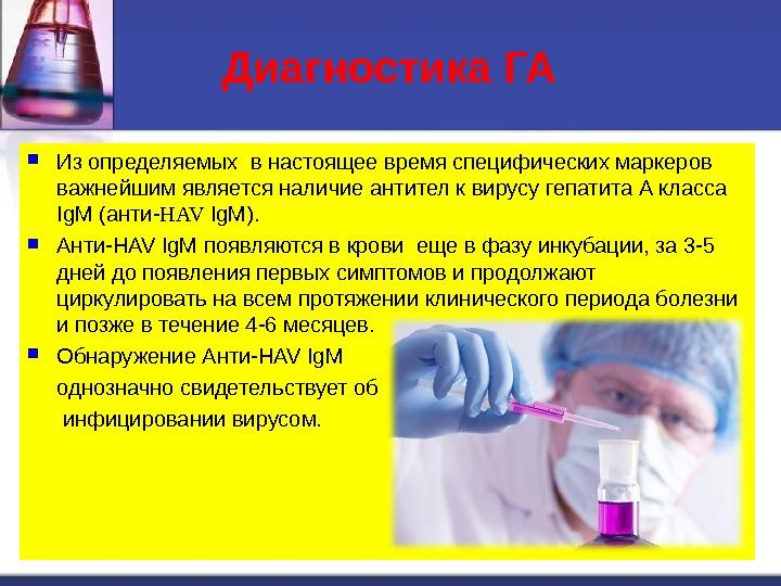 Диагностика ГА Из определяемых в настоящее время специфических маркеров важнейшим является наличие антител к вирусу гепатита