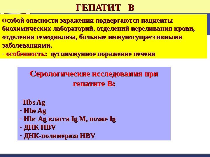 ГЕПАТИТ  В ОО собой опасности заражения подвергаются пациенты биохимических лабораторий, отделений переливания крови,  отделения