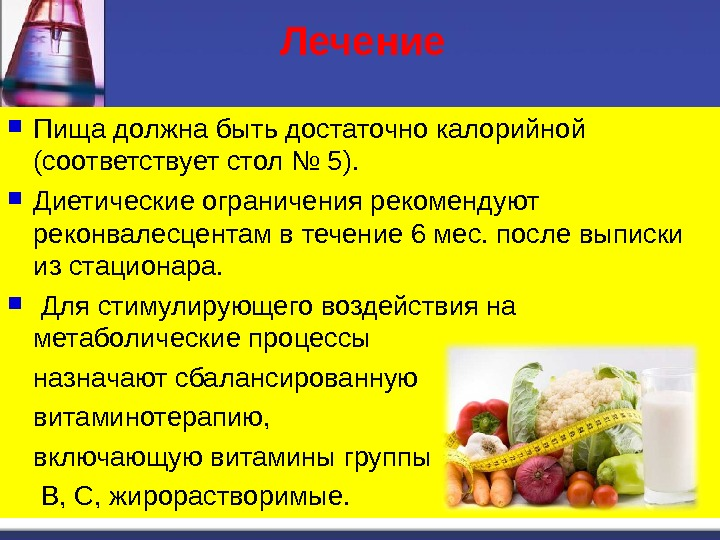 Пища должна быть достаточно калорийной (соответствует стол № 5).  Диетические ограничения рекомендуют реконвалесцентам в