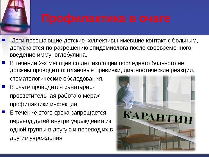 Профилактика в очаге  Дети посещающие детские коллективы имевшие контакт с больным,  допускаются по разрешению