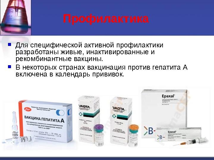 Профилактика  Для специфической активной профилактики разработаны живые, инактивированные и рекомбинантные вакцины.  В некоторых странах
