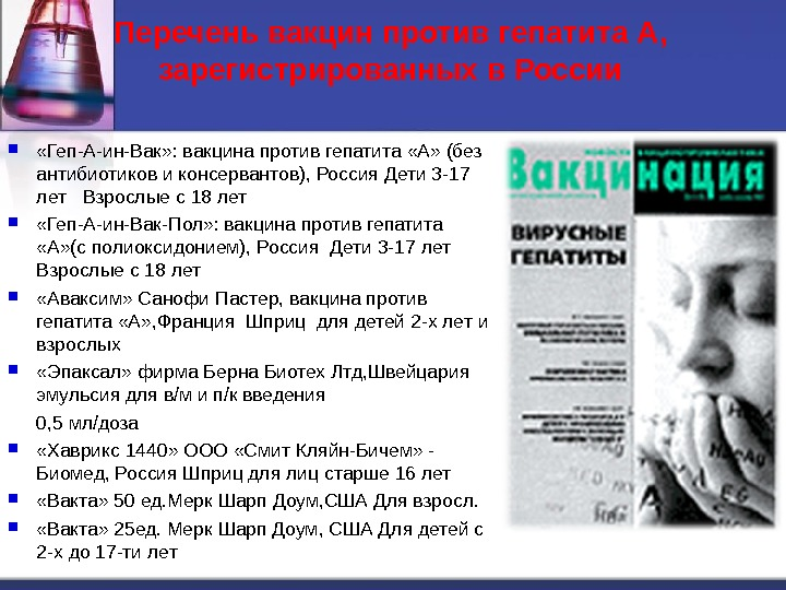 Перечень вакцин против гепатита А,  зарегистрированных в России  «Геп-А-ин-Вак» : вакцина против гепатита «А»