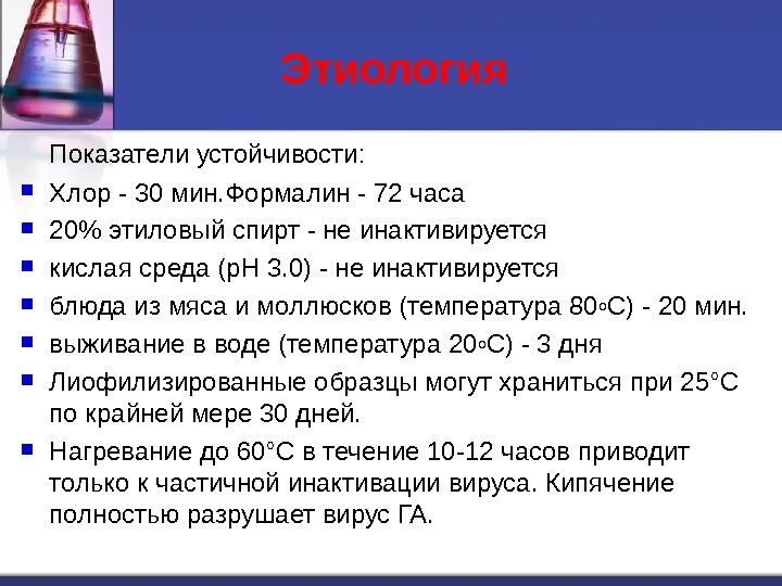 Показатели устойчивости:  Хлор - 30 мин. Формалин - 72 часа 20% этиловый спирт - не