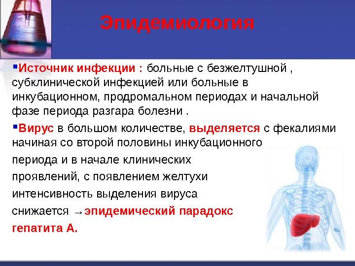 Эпидемиология Источник инфекции :  больные с безжелтушной ,  субклинической инфекцией или больные в инкубационном,
