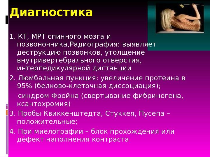 Ксенодиагностика