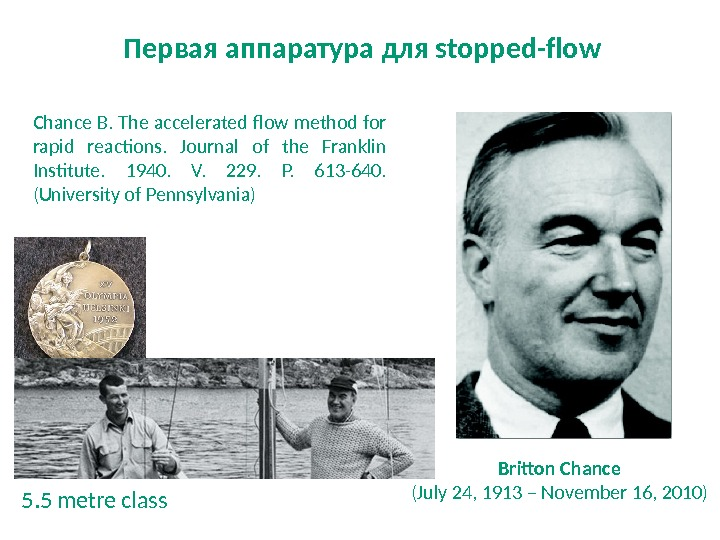 Первая аппаратура для stopped-flow Britton Chance (July 24, 1913 – November 16, 2010)Chance B. The accelerated