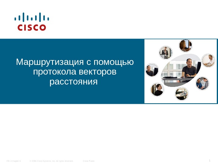 © 2006 Cisco Systems, Inc. All rights reserved. Cisco Public. ITE I Chapter 6 1 Маршрутизация