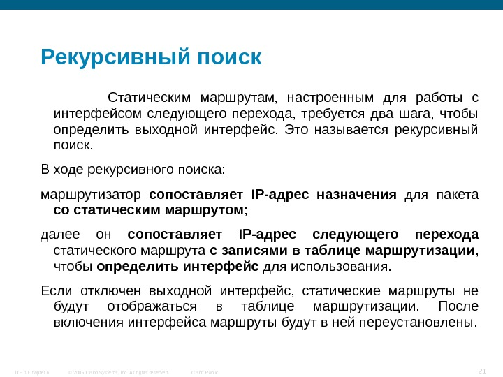 © 2006 Cisco Systems, Inc. All rights reserved. Cisco Public. ITE 1 Chapter 6 21 Рекурсивный