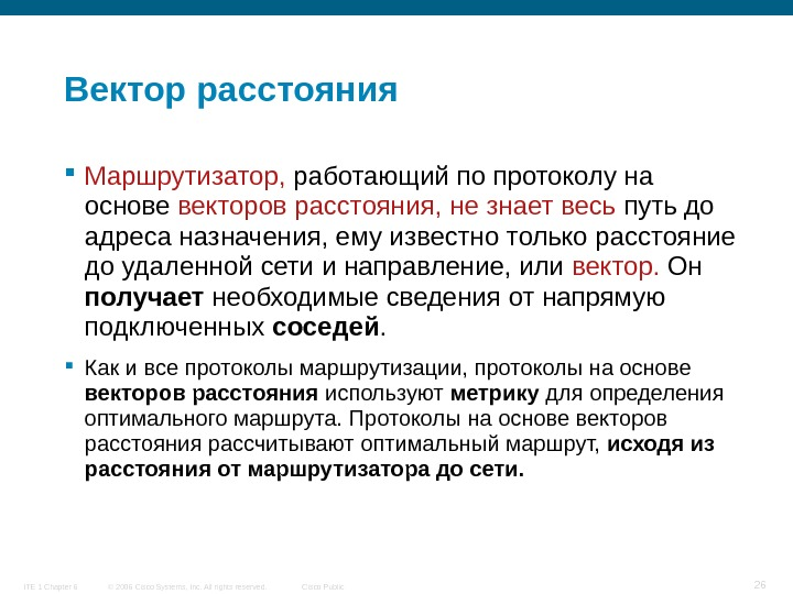 © 2006 Cisco Systems, Inc. All rights reserved. Cisco Public. ITE 1 Chapter 6 26 Вектор