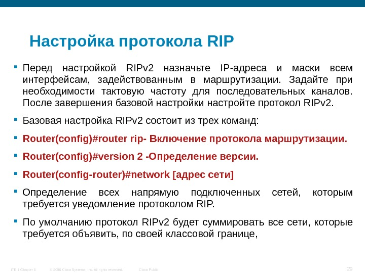 © 2006 Cisco Systems, Inc. All rights reserved. Cisco Public. ITE 1 Chapter 6 29 Настройка