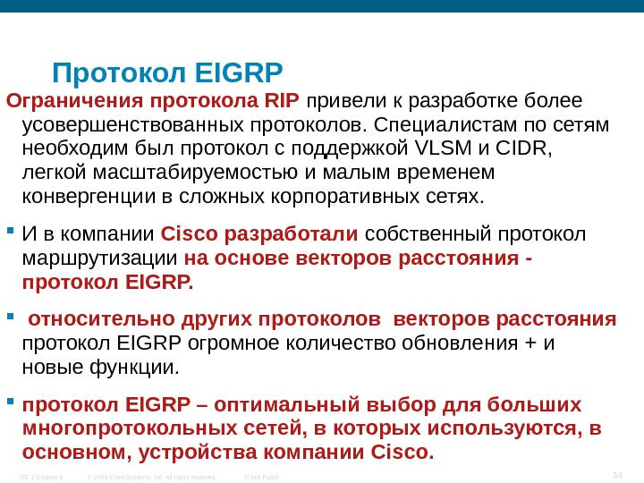 © 2006 Cisco Systems, Inc. All rights reserved. Cisco Public. ITE 1 Chapter 6 34 Протокол