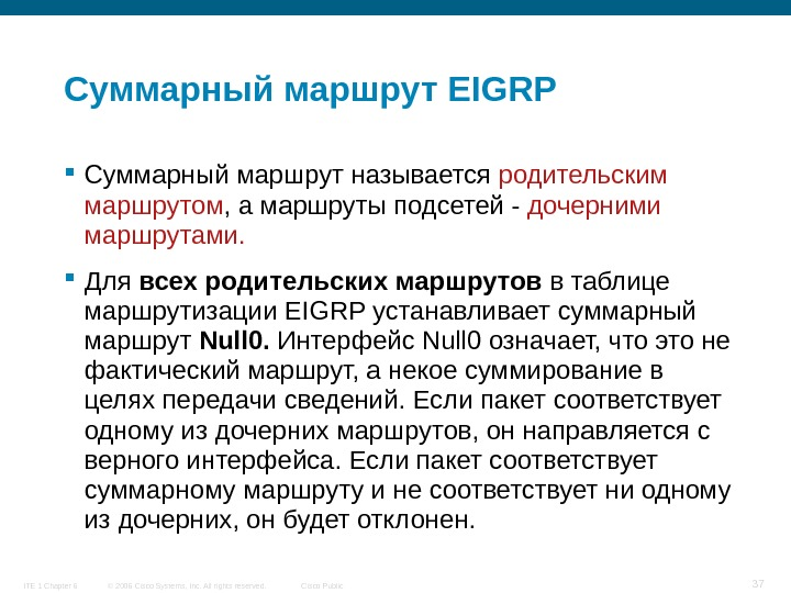 © 2006 Cisco Systems, Inc. All rights reserved. Cisco Public. ITE 1 Chapter 6 37 Суммарный
