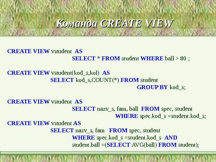 Команда CREATE VIEW vstudent  AS SELECT * FROM student WHERE ball  80  ;