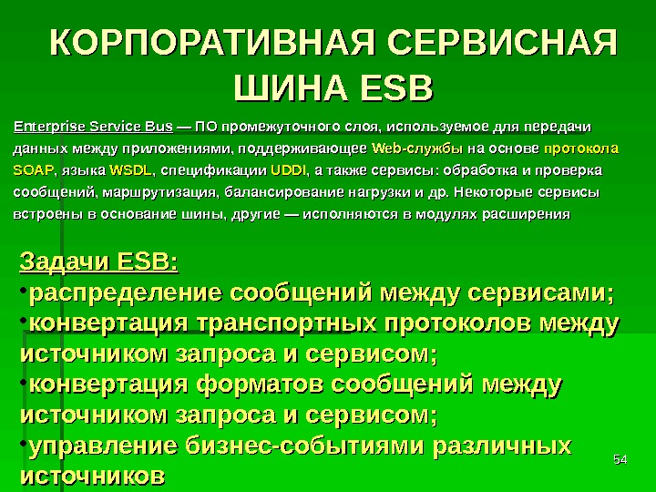5454КОРПОРАТИВНАЯ СЕРВИСНАЯ ШИНА ESB Enterprise Service Bus — ПО промежуточного слоя, используемое для передачи данных между