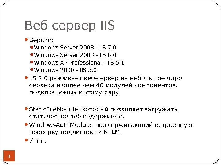 Веб сервер IIS 4 Версии:  Windows Server 2008 - IIS 7. 0 Windows Server 2003
