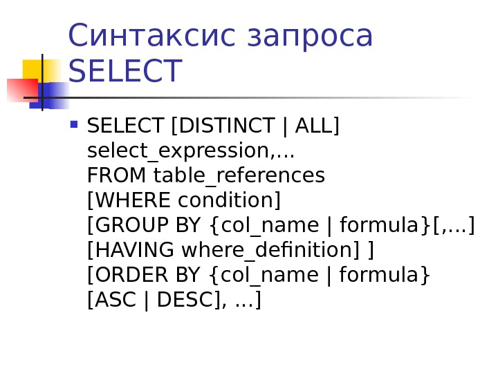 Синтаксис запроса SELECT [DISTINCT | ALL] select_expression, . . .  FROM table_references [WHERE condition ]