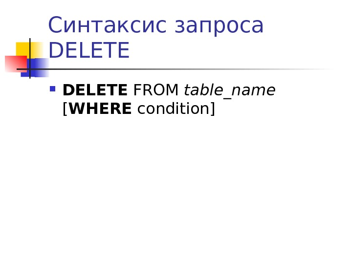 Синтаксис запроса DELETE FROM table_name [ WHERE condition]
