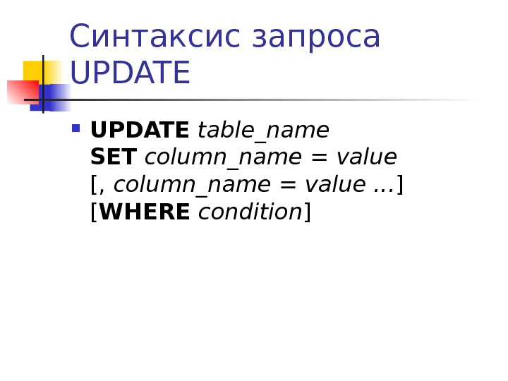 Синтаксис запроса UPDATE table_name  SET column_name = value [, column_name = value. . . ]