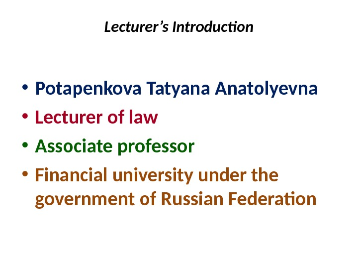 Lecturer's Introduction • Potapenkova Tatyana Anatolyevna • Lecturer of law • Associate professor • Financial university
