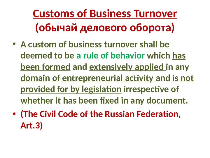 Customs  of Business Turnover (обычай делового оборота) • A custom  of business turnover shall