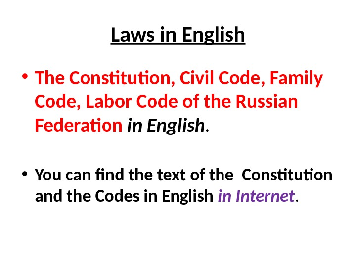 Laws in English • The Constitution, Civil Code, Family Code, Labor Code of the Russian Federation